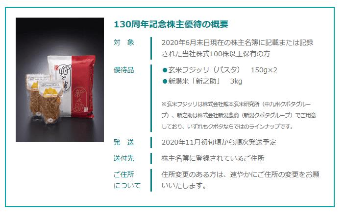 6326 クボタ株主優待