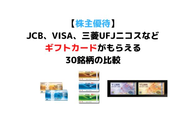ギフトカード 株主優待 (1)