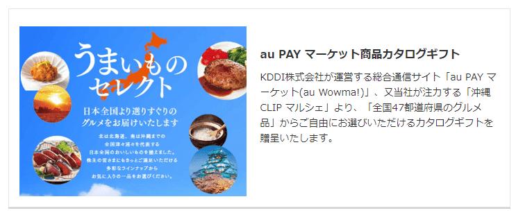 株主優待 沖縄セルラー