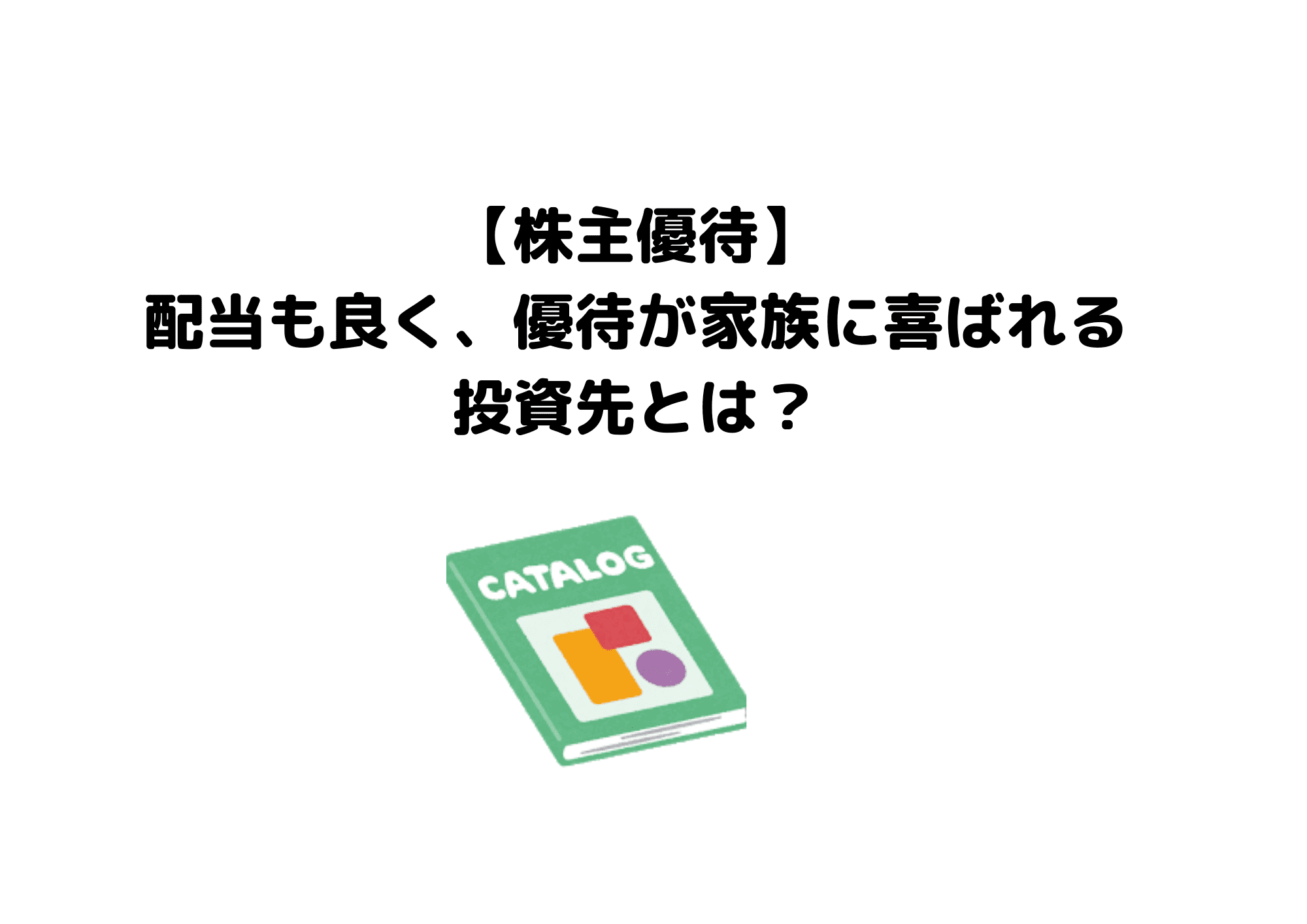 株主優待 クオカードほか (1)