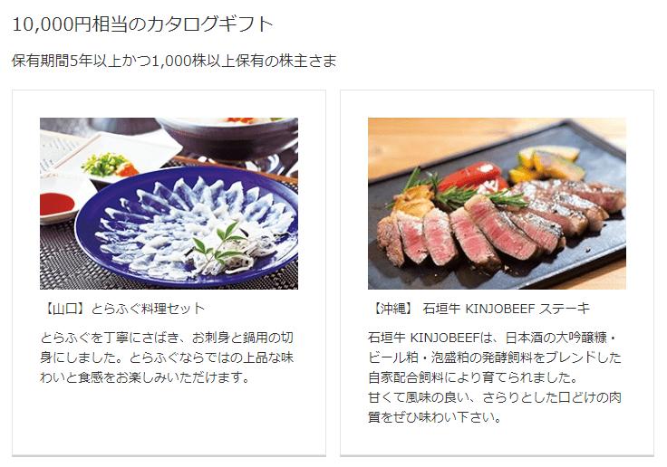 沖縄セルラー 10000円株主優待
