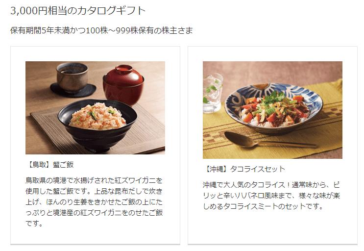 沖縄セルラー 3000円株主優待