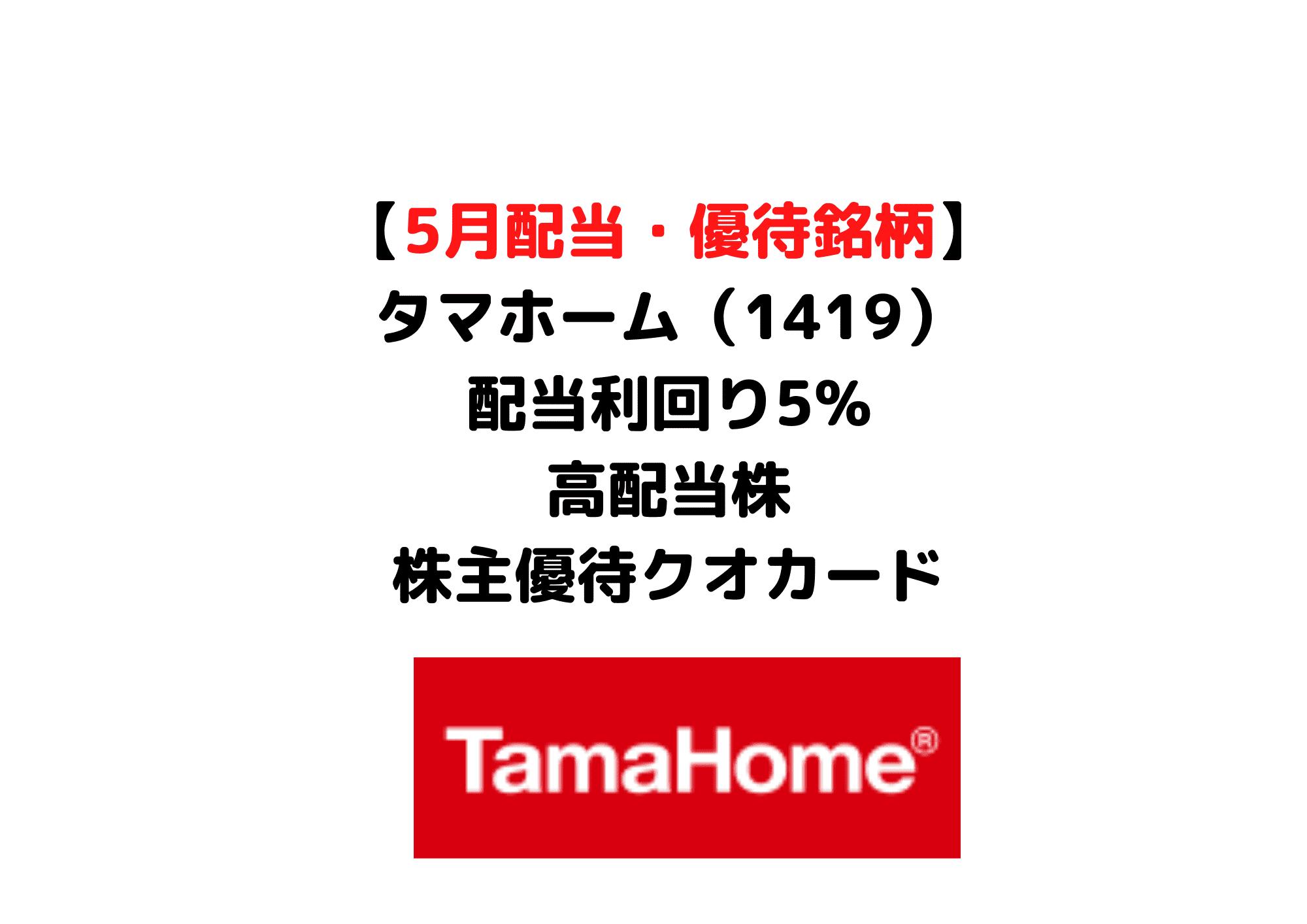 1419 タマホーム (1)