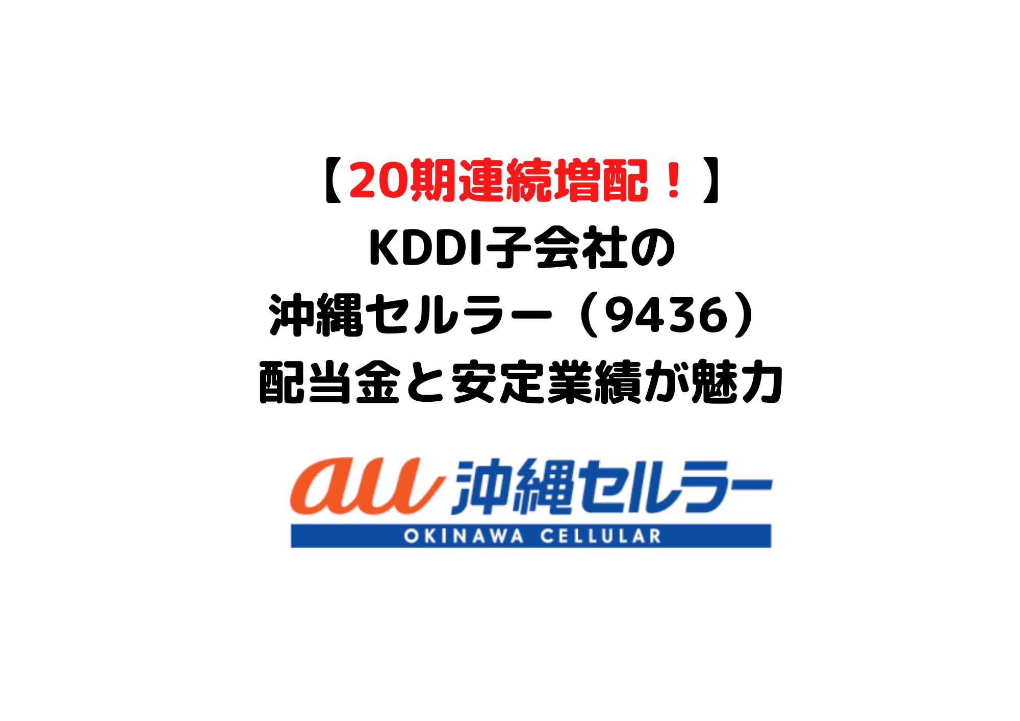 9436 沖縄セルラー (1)