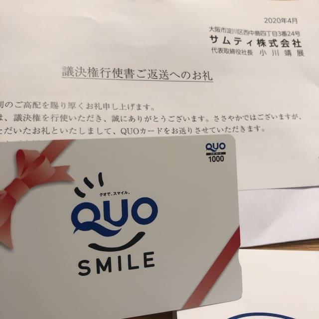 サムティ 株主優待 クオカード (1)