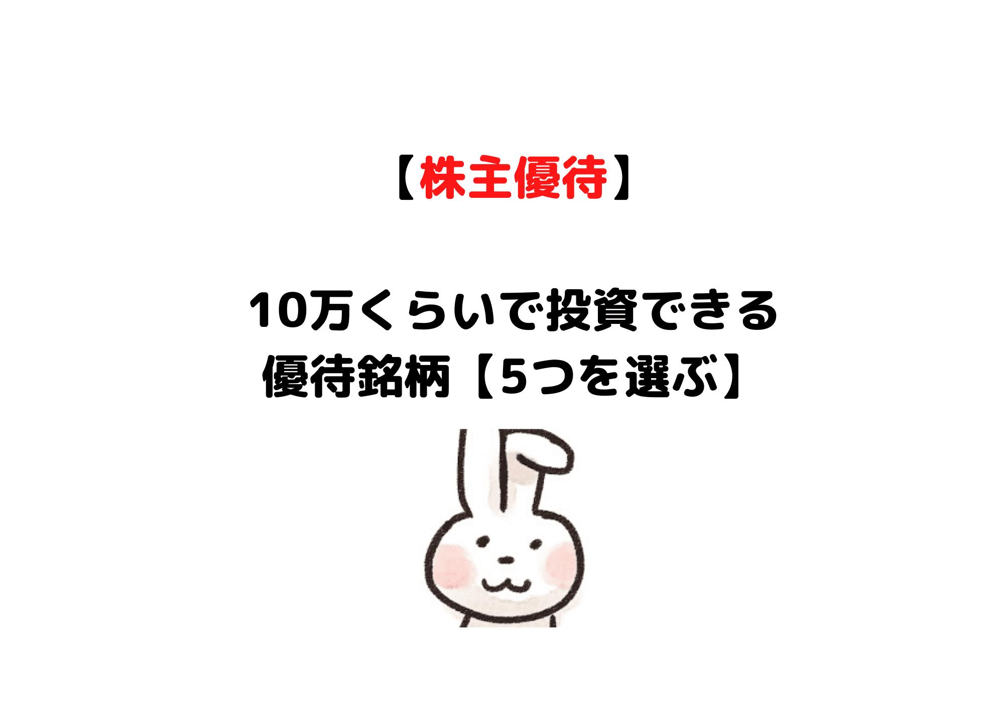 株主優待 (1)