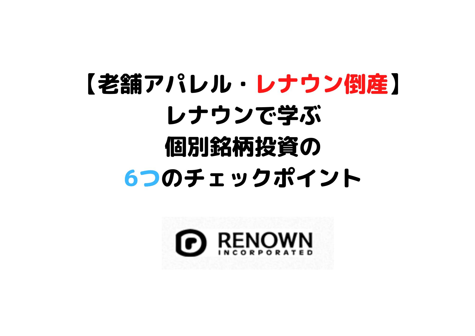 者 レナウン 債権