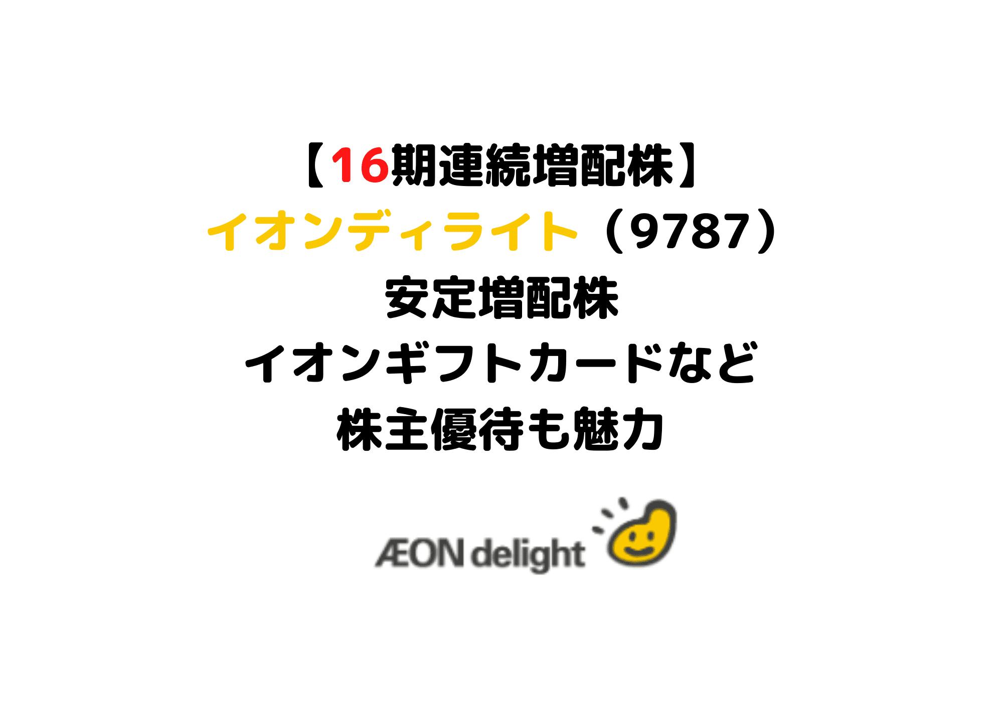 9787 イオンディライト (1)