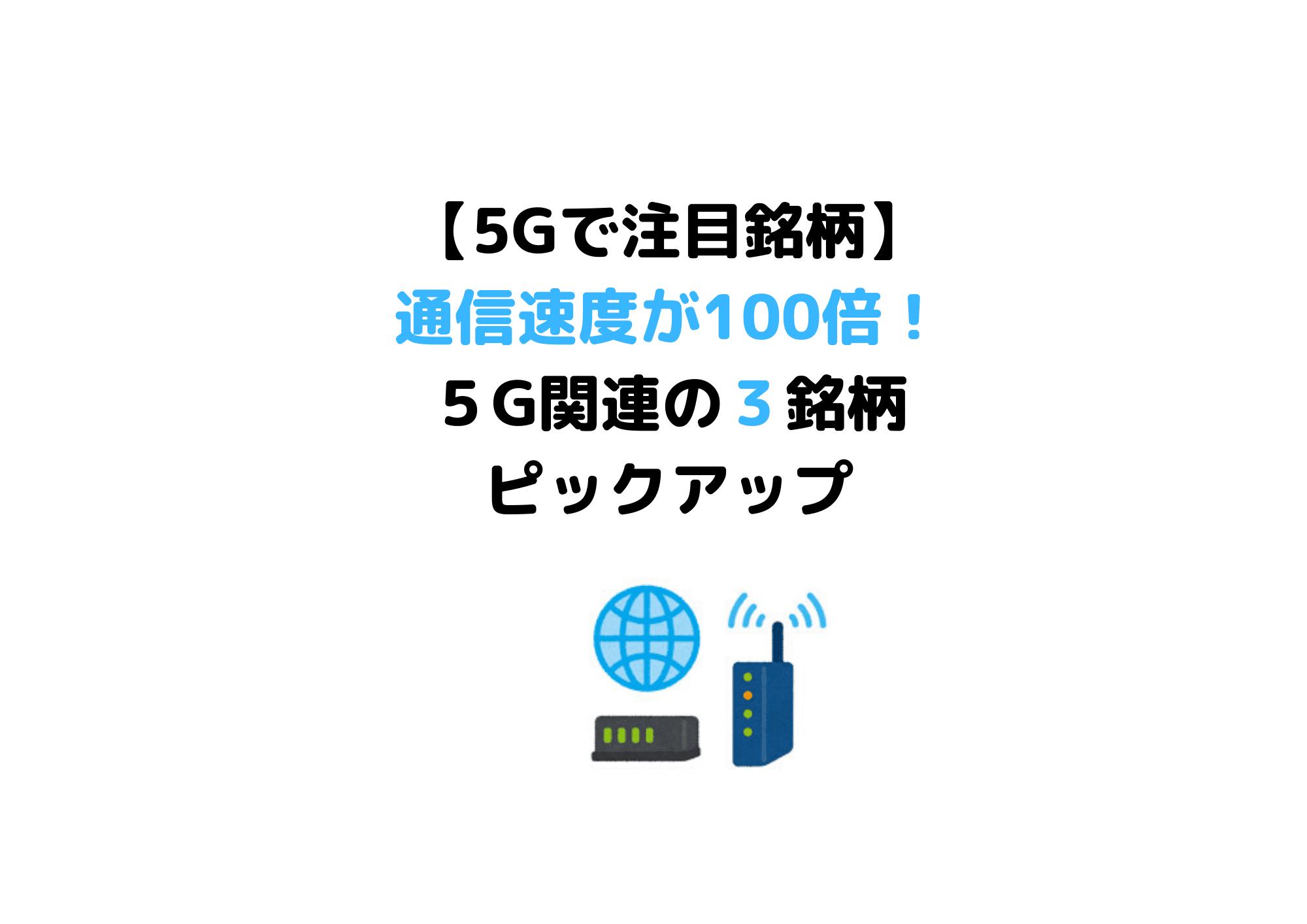 5G (1)