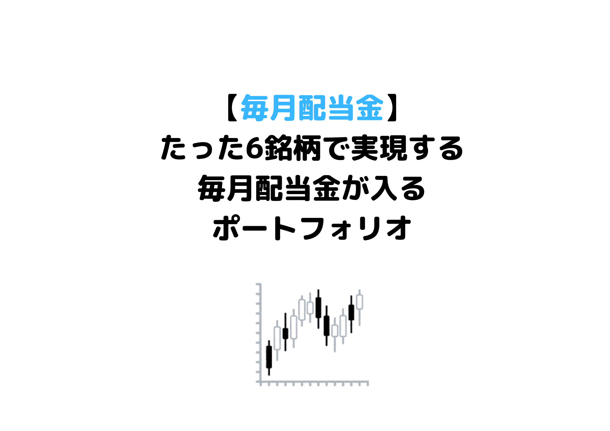 ポートフォリオ (1)