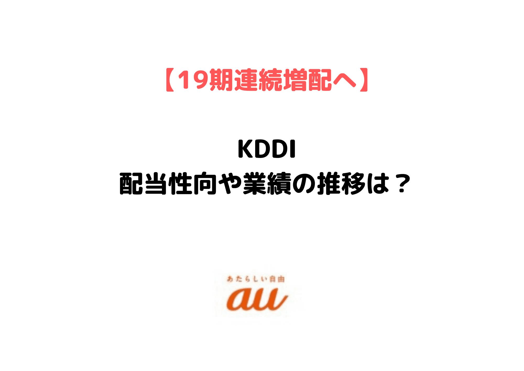 KDDI 9433 (1)