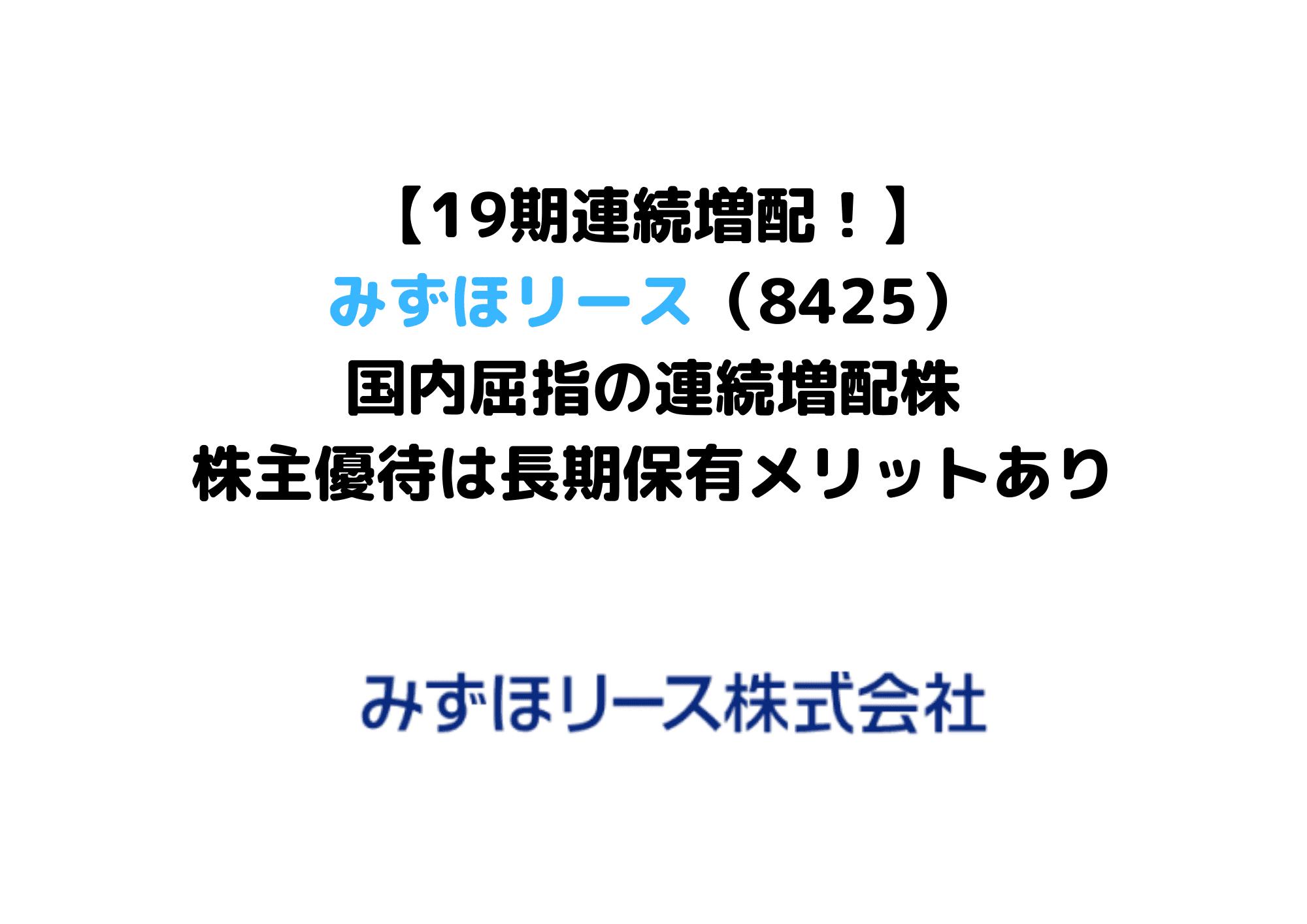 みずほリース 8425  (1)