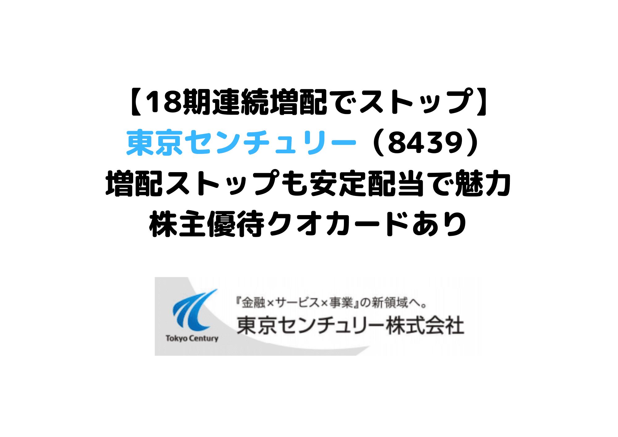 8439 東京センチュリー (1)