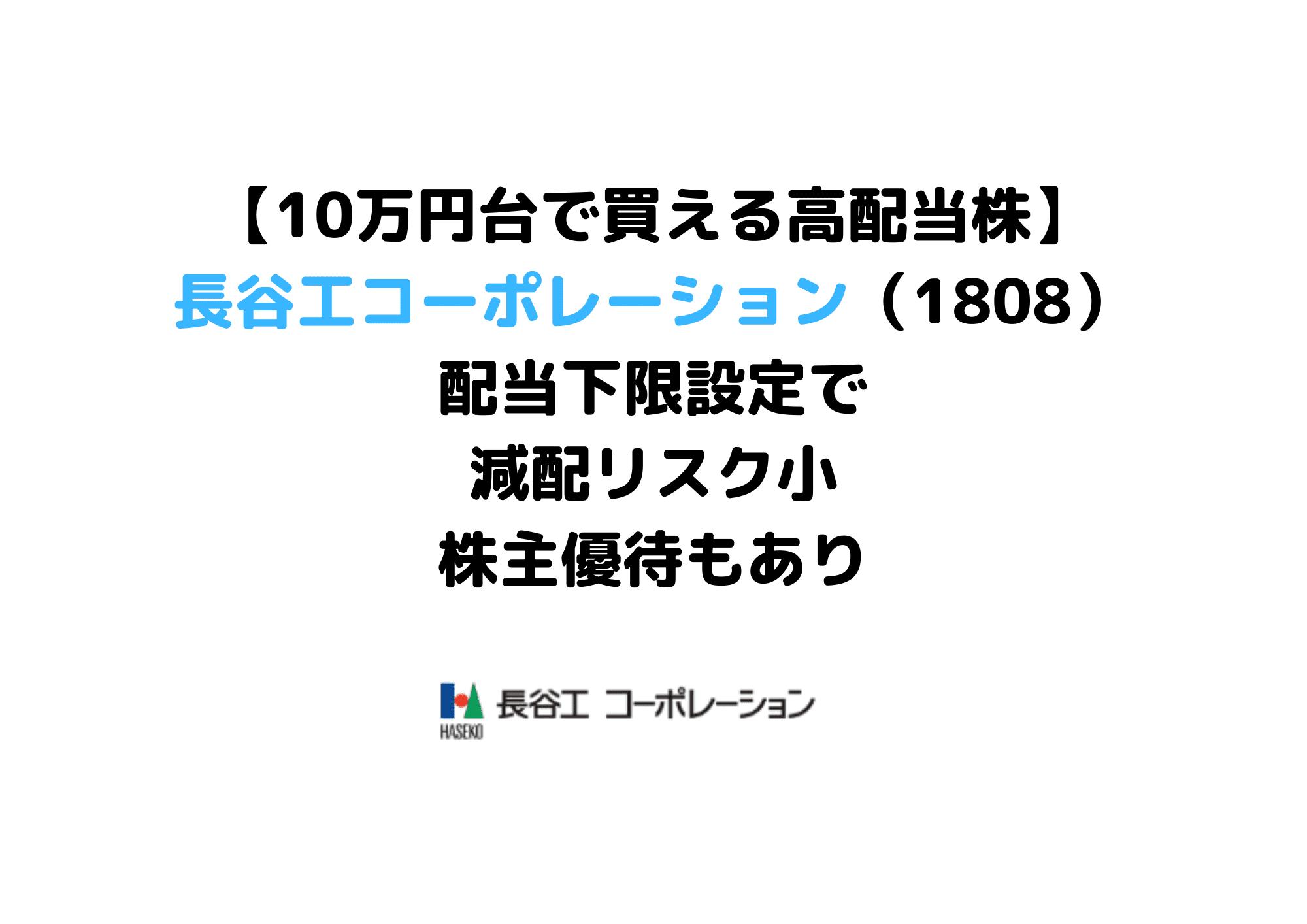 長谷工コーポレーション (1)