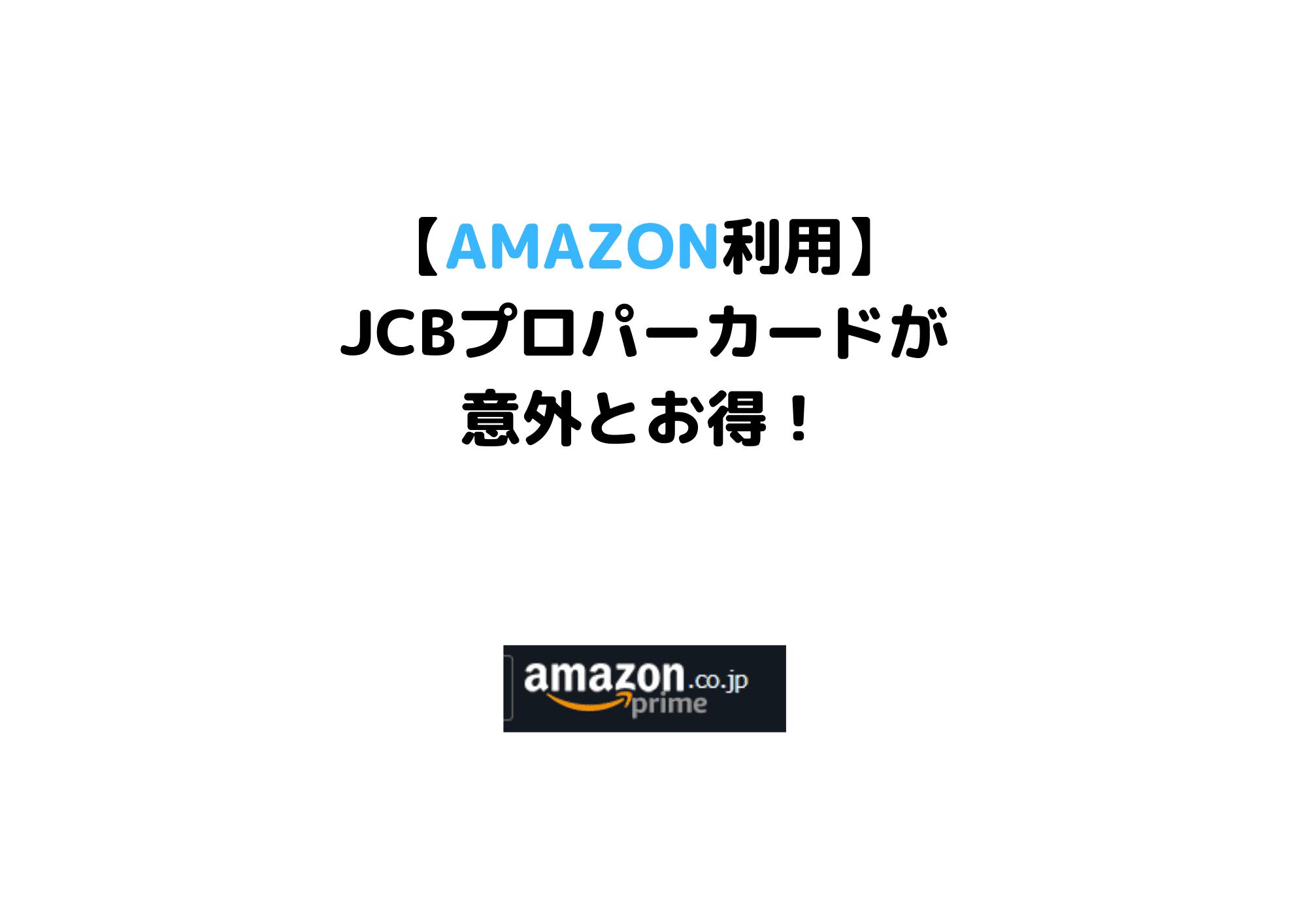 JCB 20%還元のコピー (1)