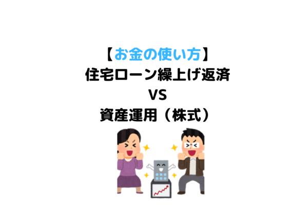 住宅ローン 配当金収入 (1)