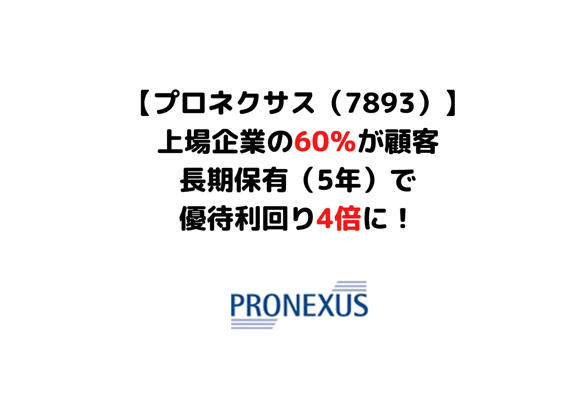 7893 プロネクサス (1)