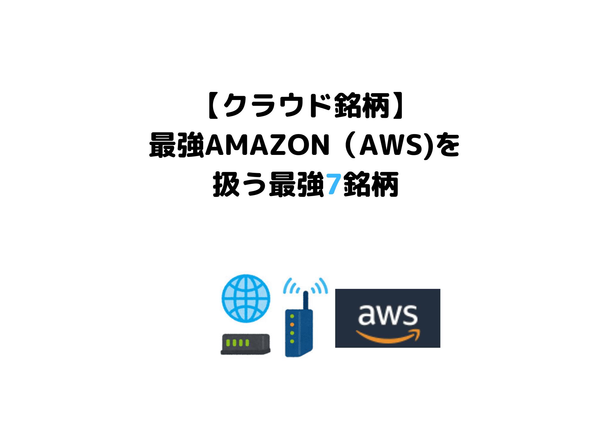 AWS Amazon クラウド (1)