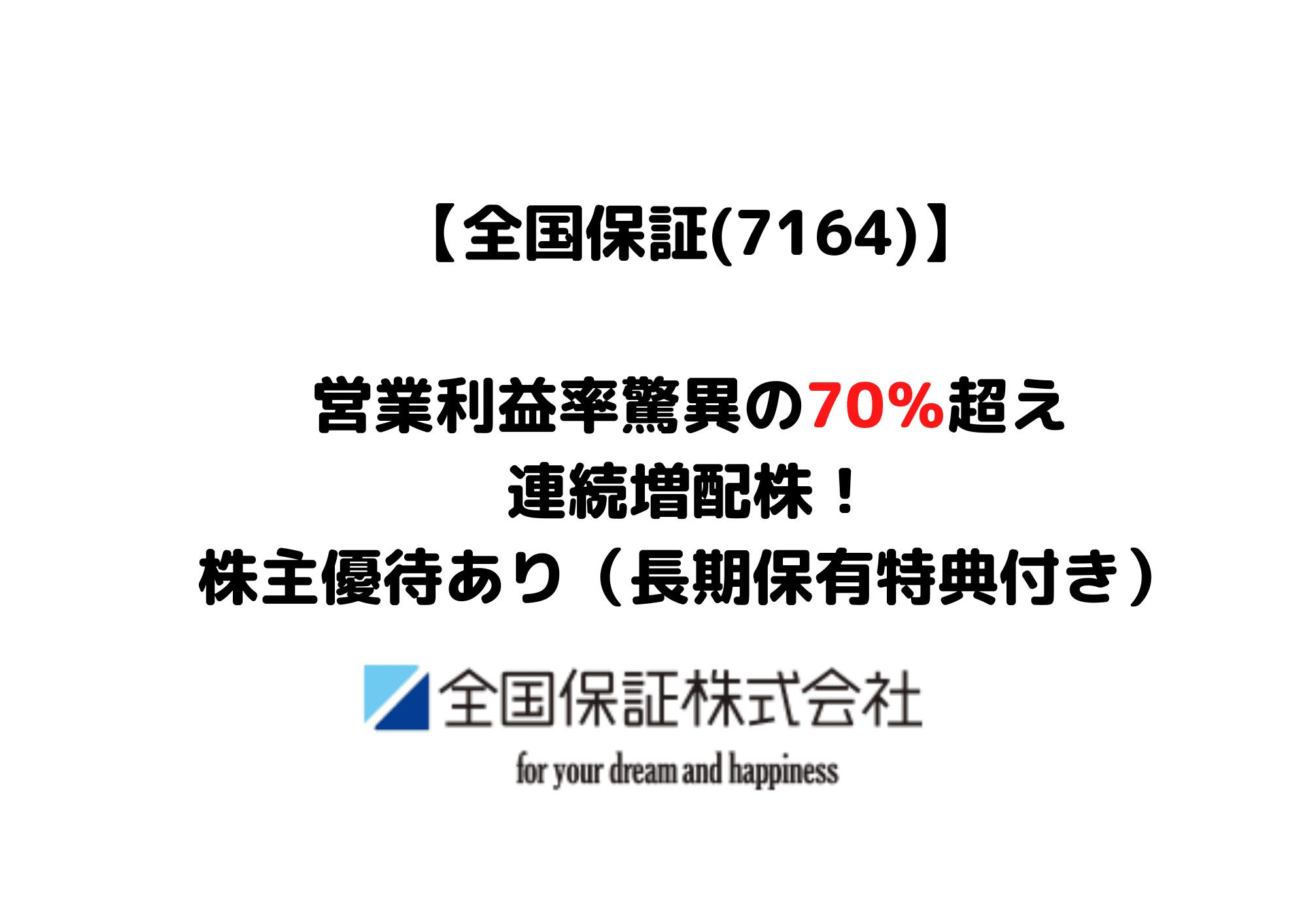 7164 全国保証 (1)