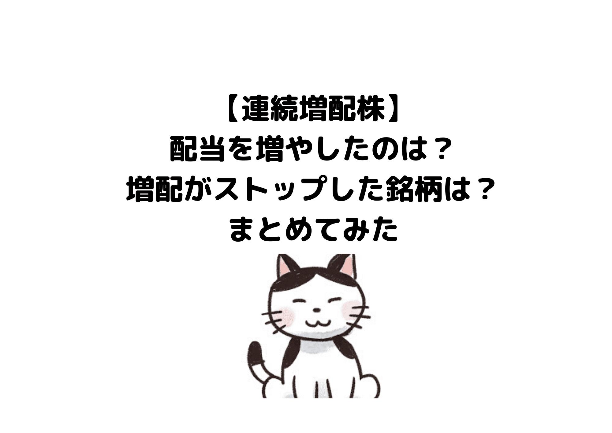 高配当株 (1)