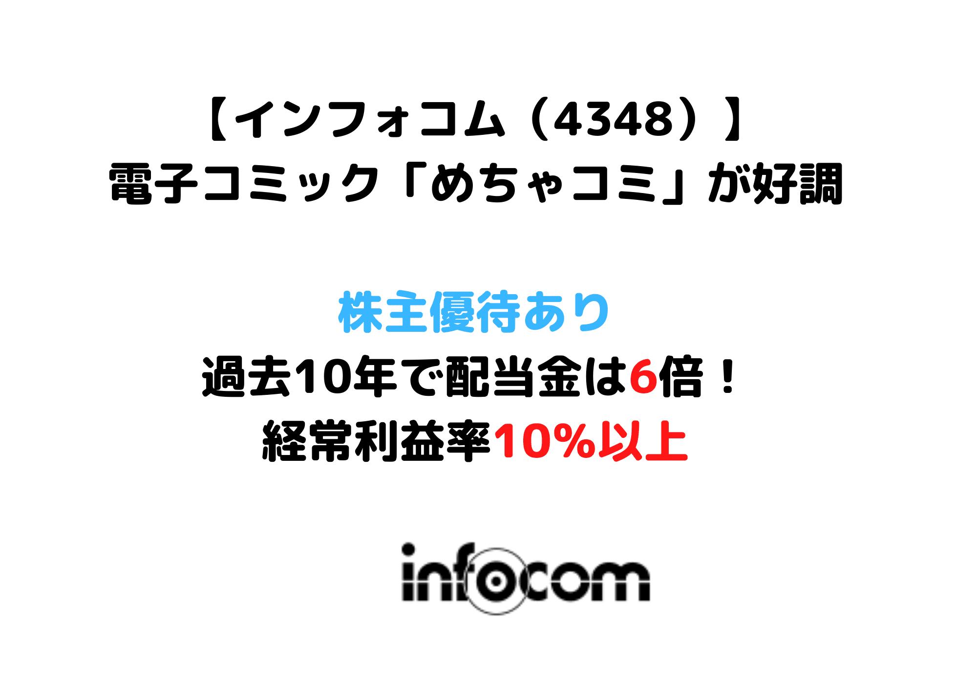 4348 インフォコム (1)