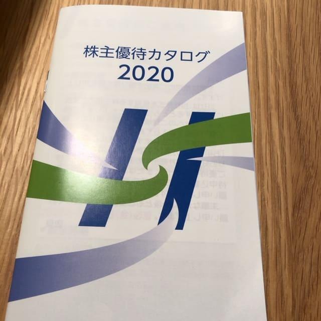7552ハピネット株主優待2020
