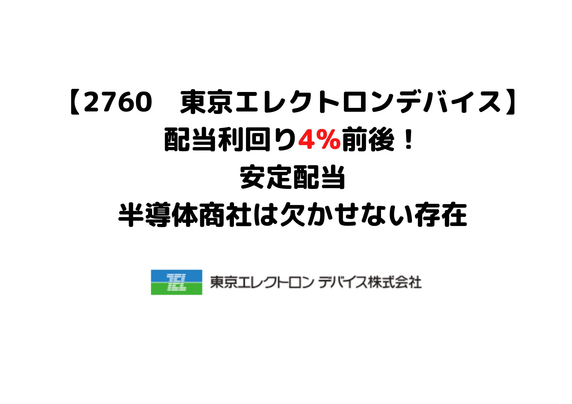 2760 東京エレクトロンデバイス (1)