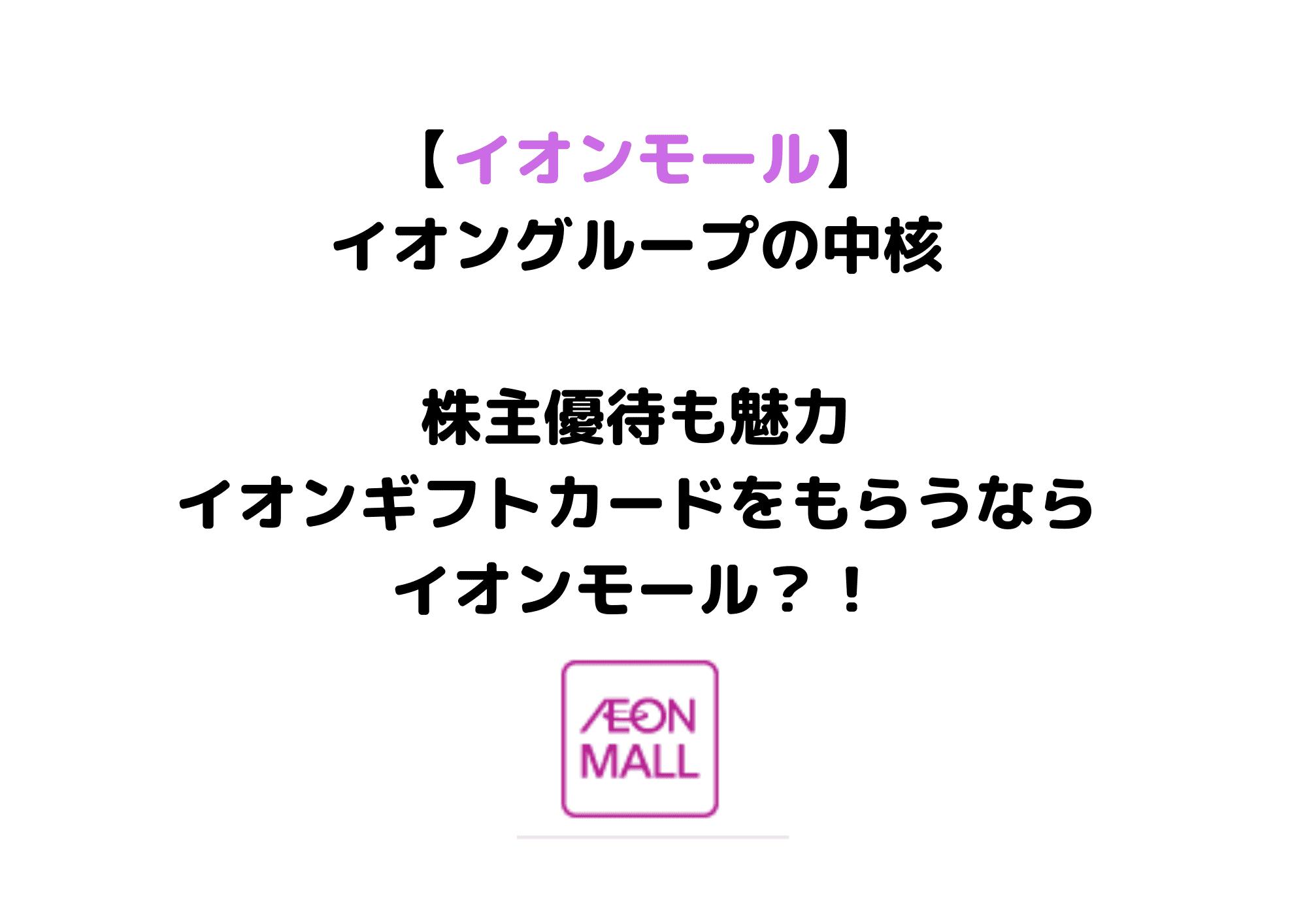 8905 イオンモール 株主優待 (1)