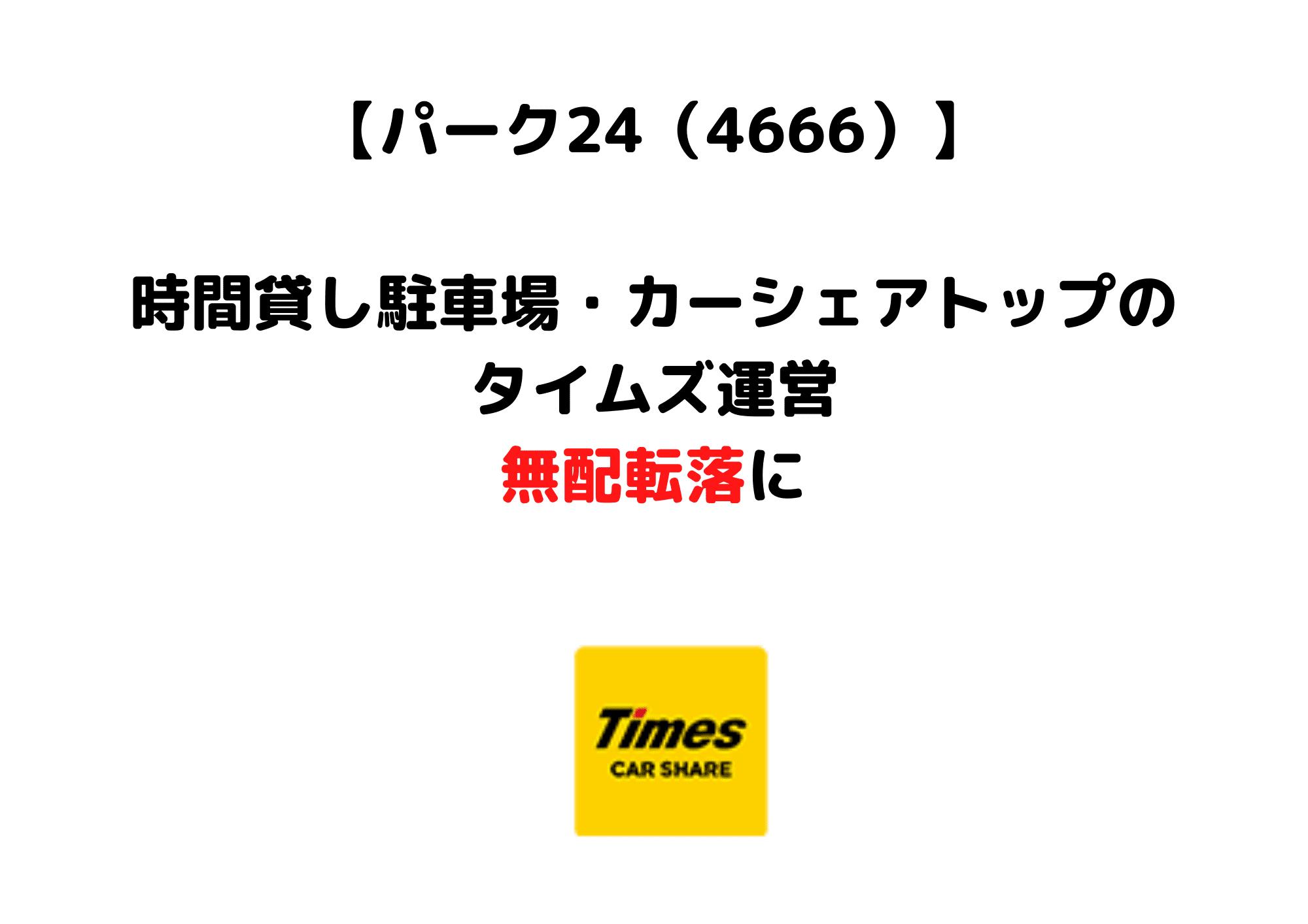 タイムズ パーク24 4666 (1)