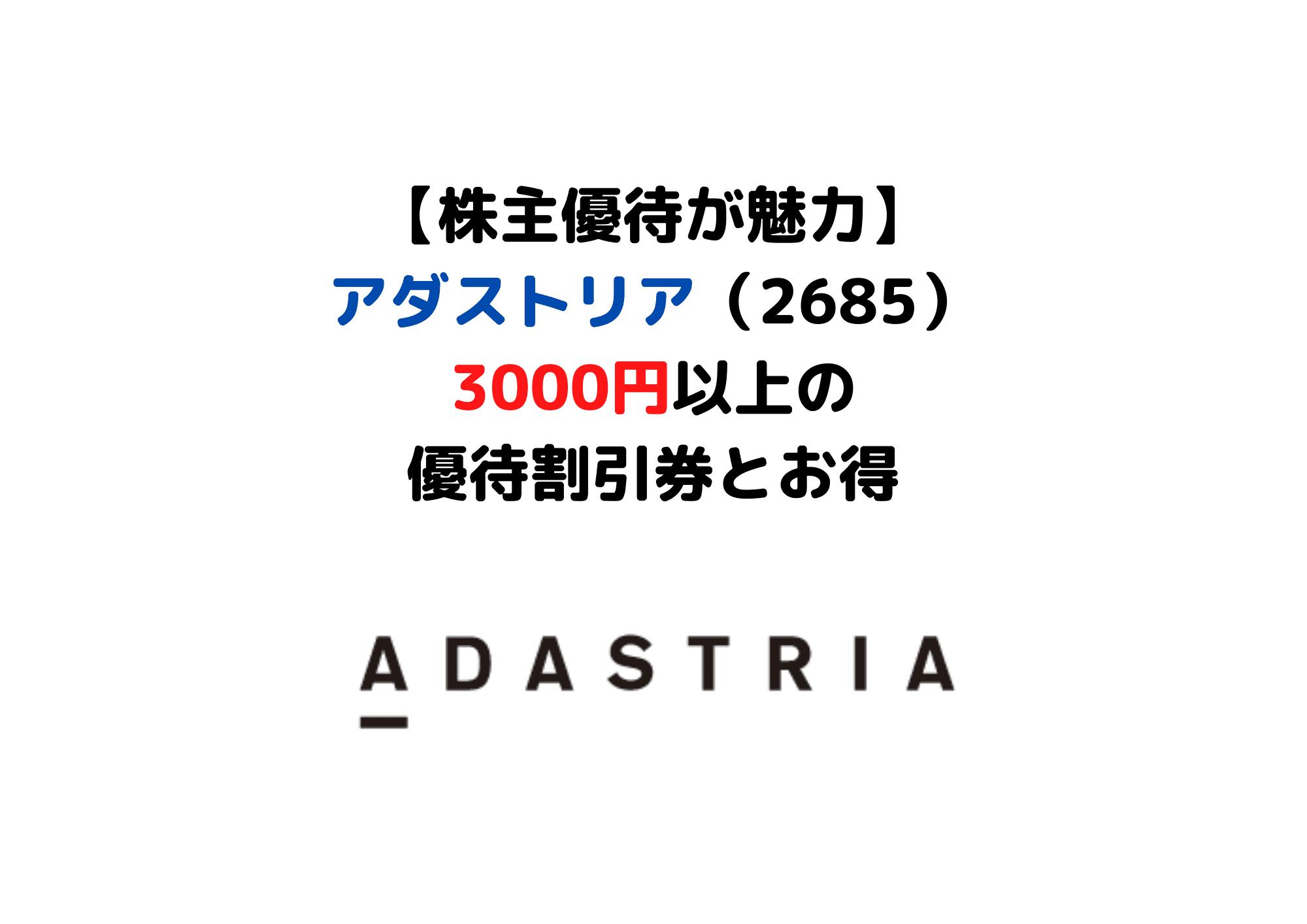 2685 アダストリア (1)