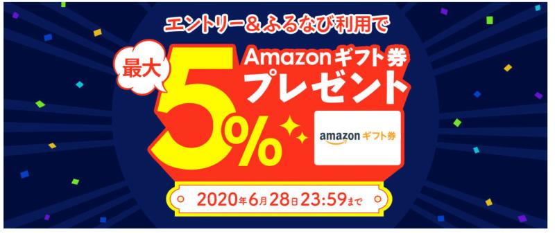 ふるなび Amazonギフト