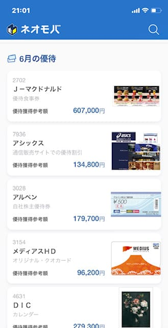 SBIネオモバイル 株主優待 スマホ画面 (1)