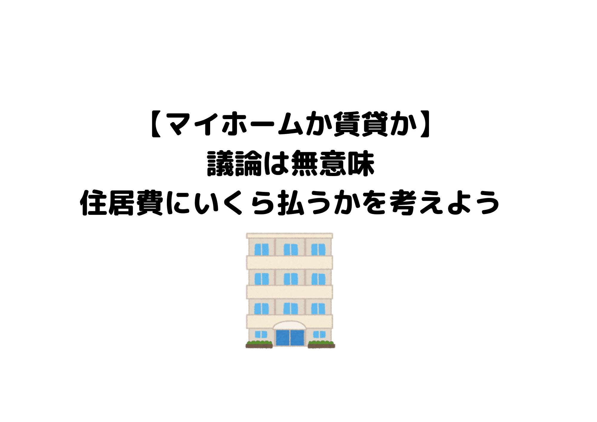 マンション マイホーム (1)