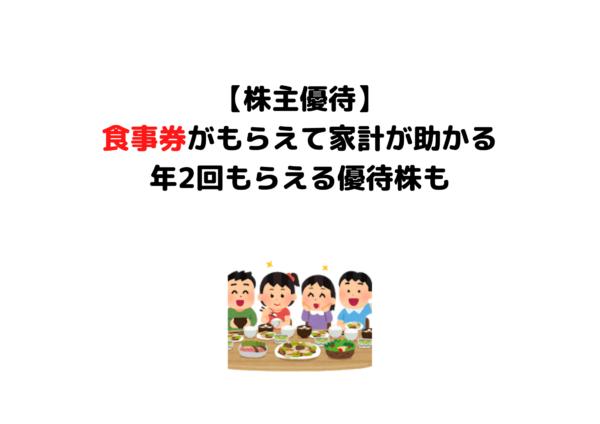 株主優待 食事券 (1)