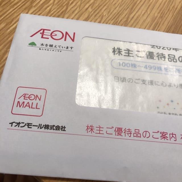 8905イオンモール株主優待1