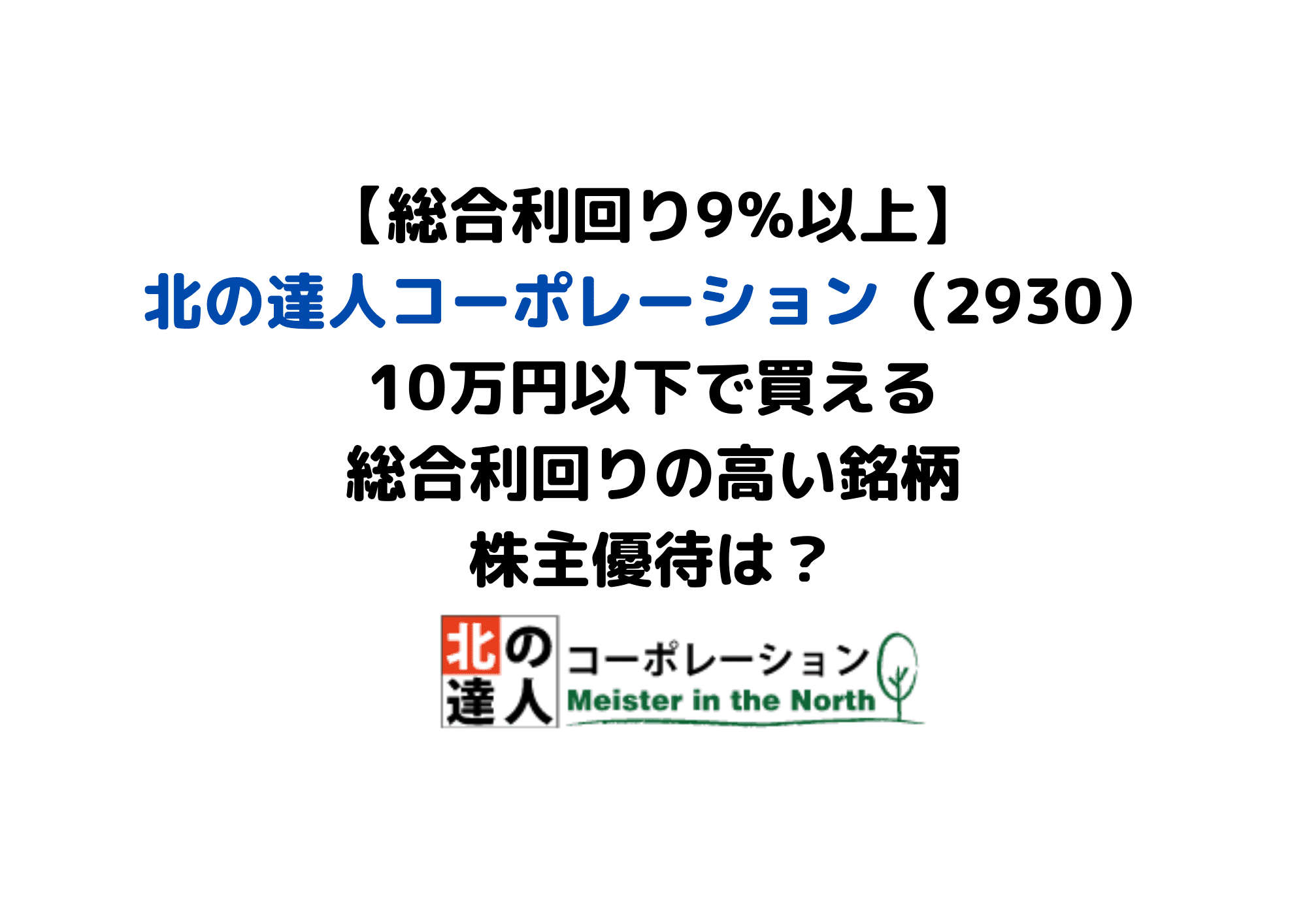 2930 北の達人コーポレーション (1)