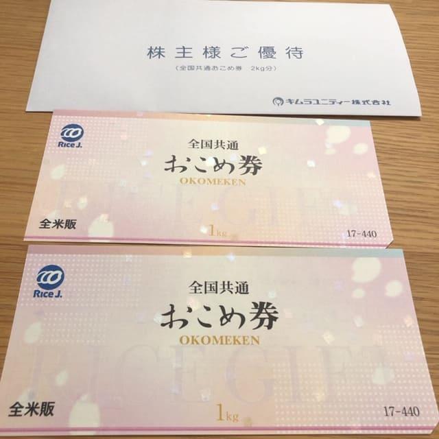 株主優待 キムラユニティー おこめ券
