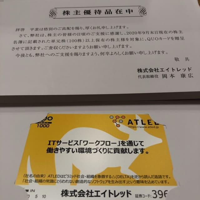 3969 エイトレッド 株主優待