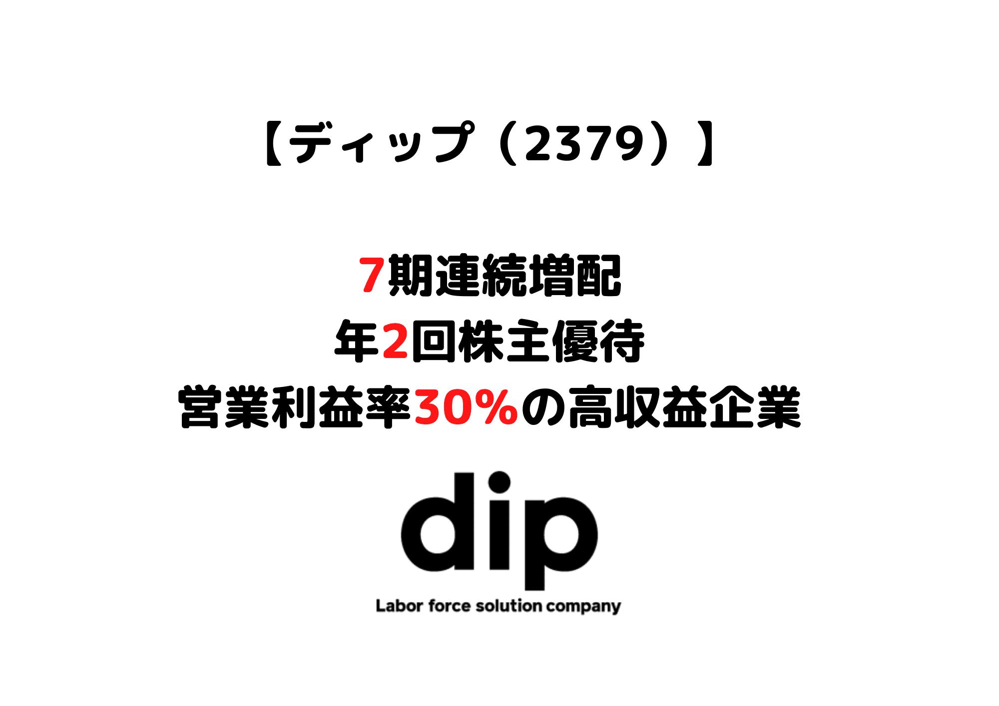 2379 ディップ
