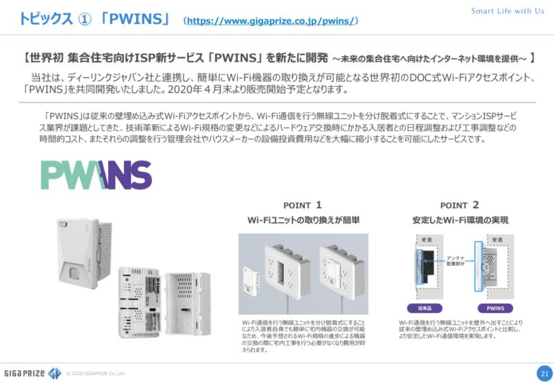 3830ギガプライズ PWINS 20年3月期決算説明資料より
