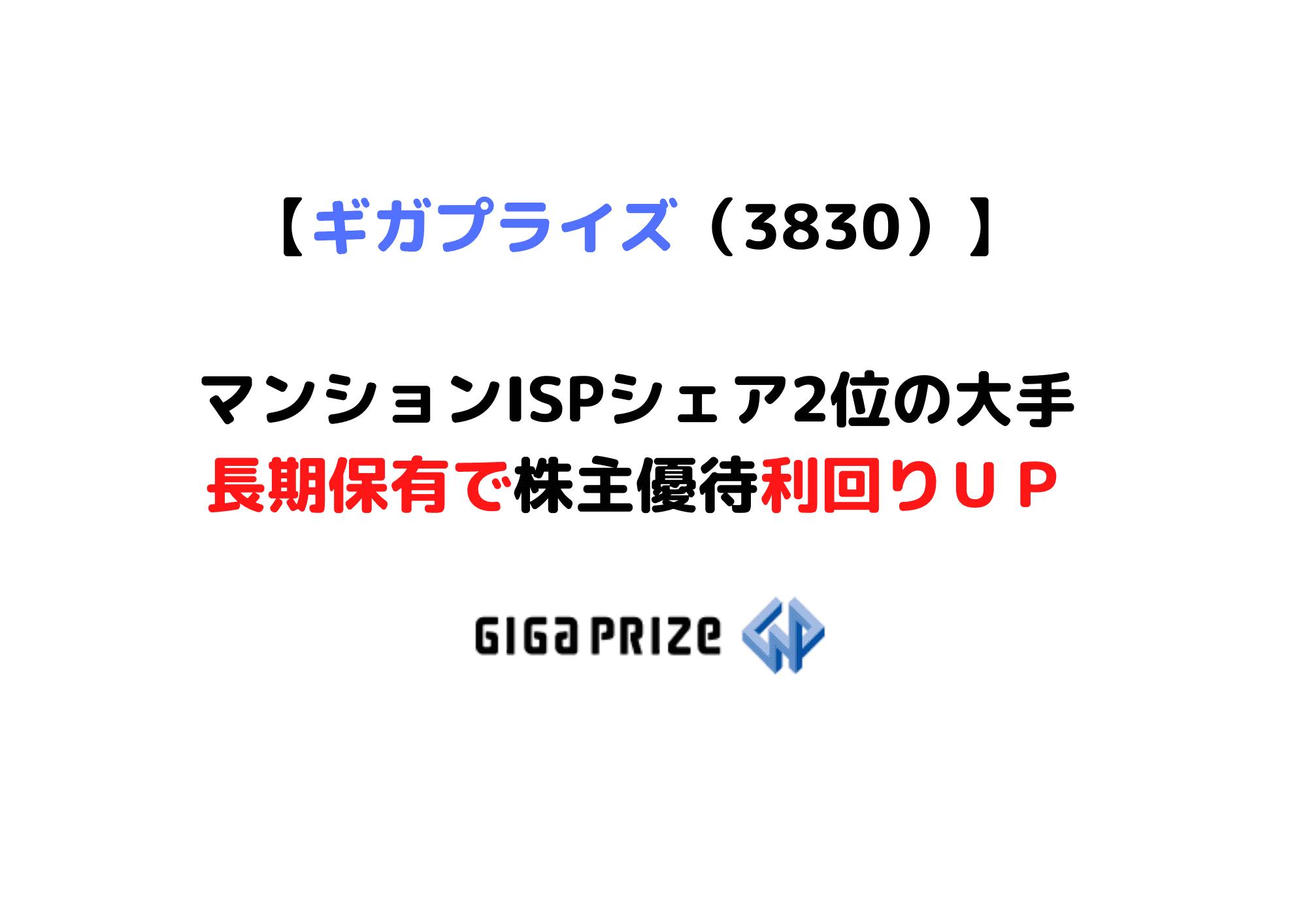 3830 ギガプライズ (1)