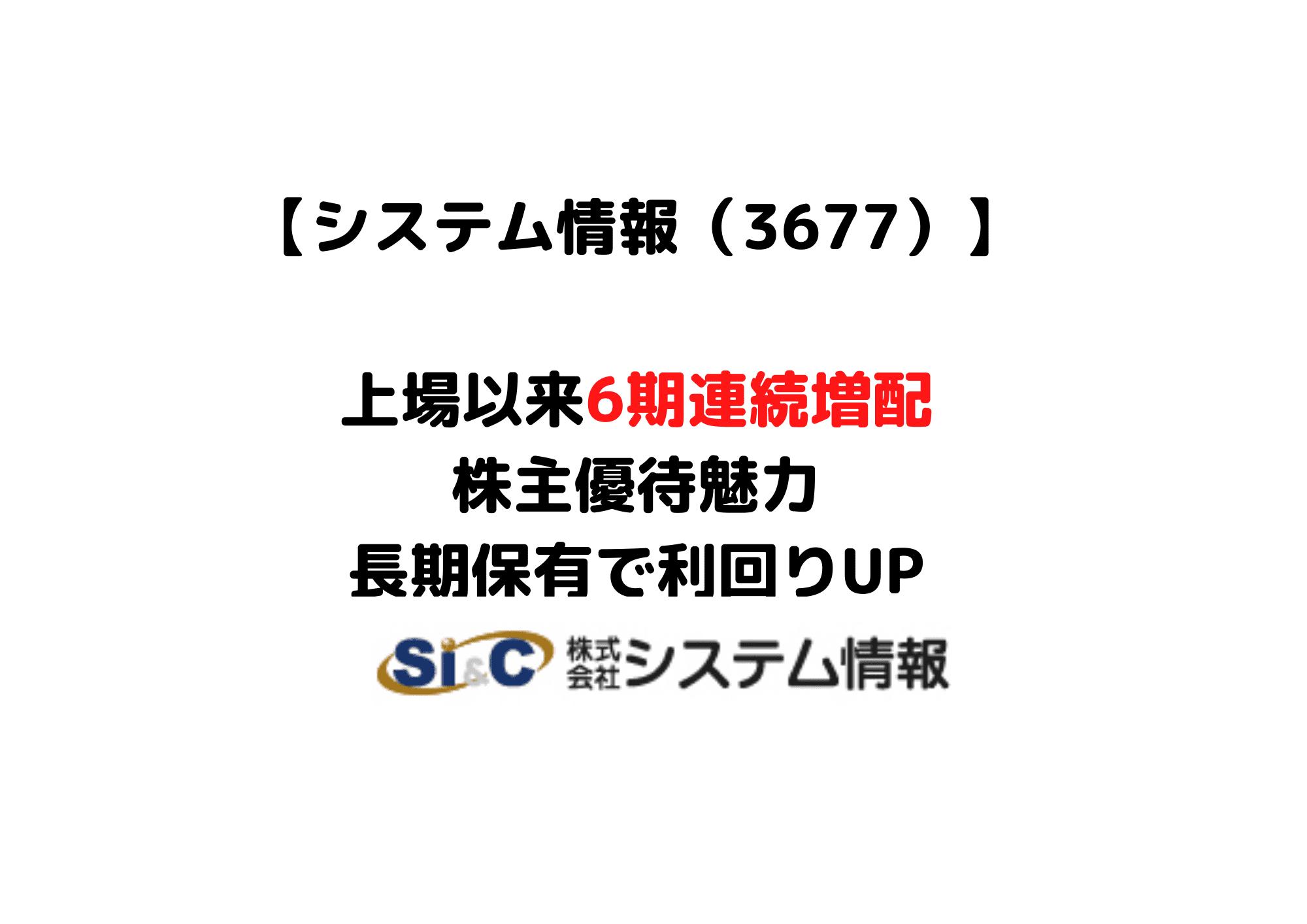 3677 システム情報