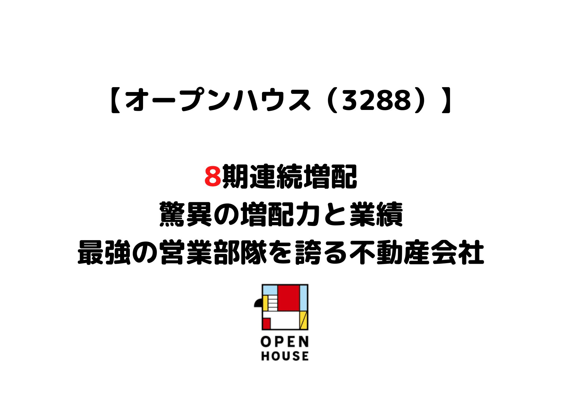 3288 オープンハウス (1)