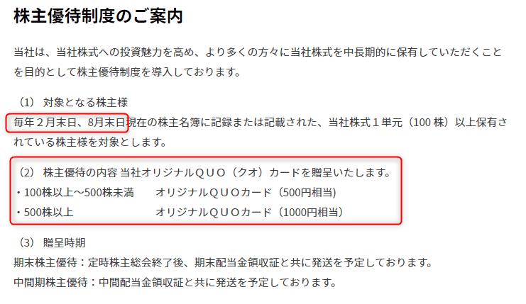 2379ディップ 株主優待