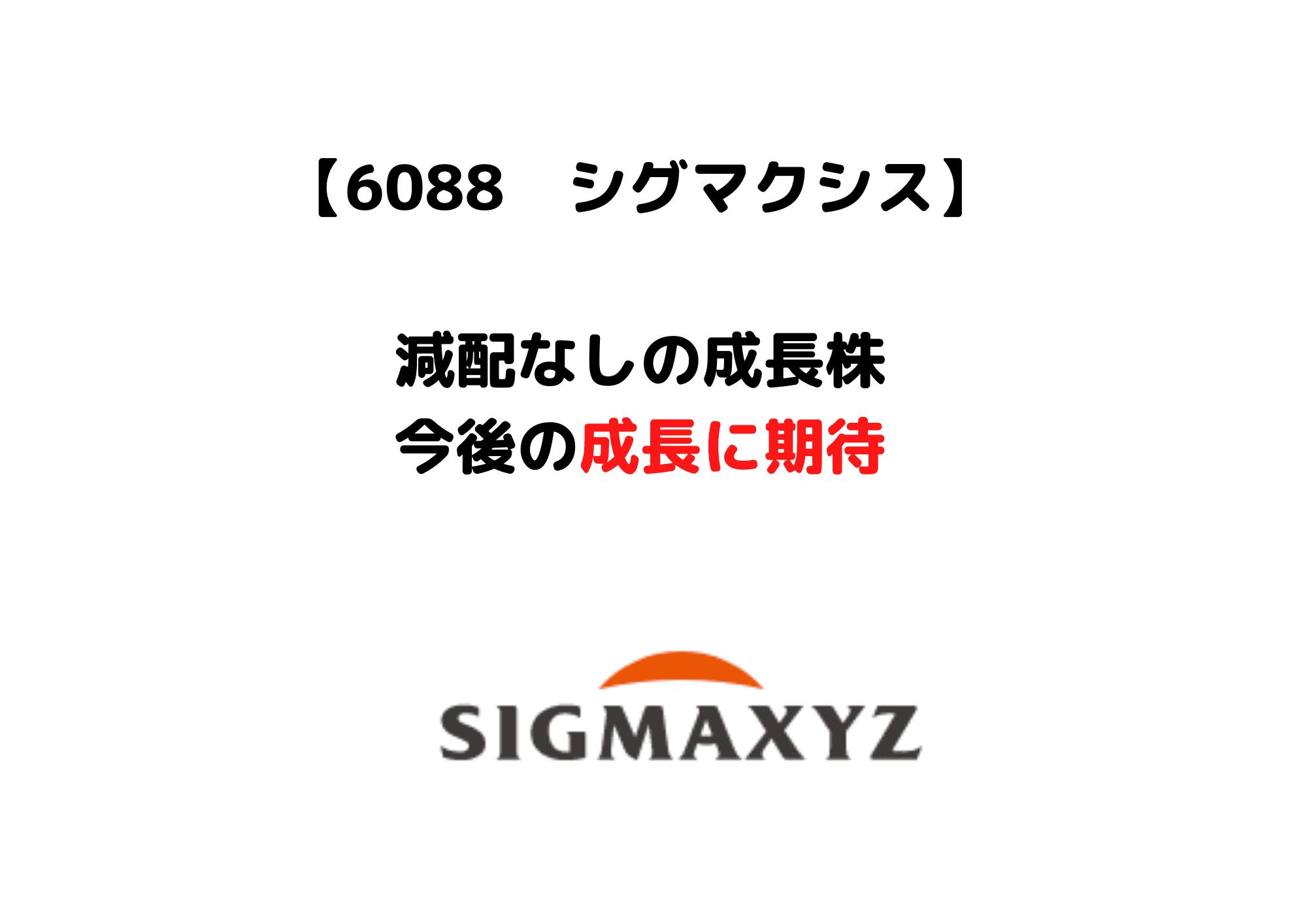 6088 シグマクシス