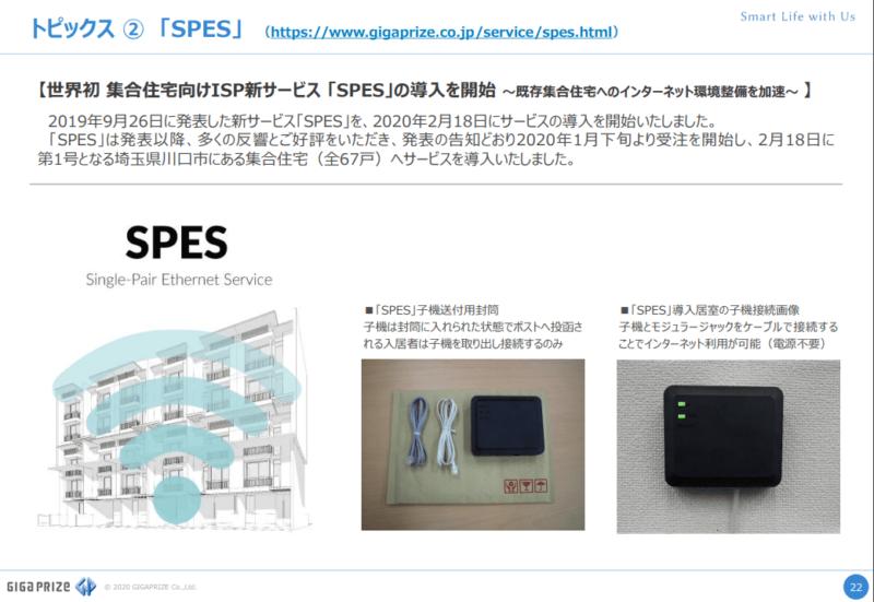 3830ギガプライズ SPES 20年3月期決算説明資料より