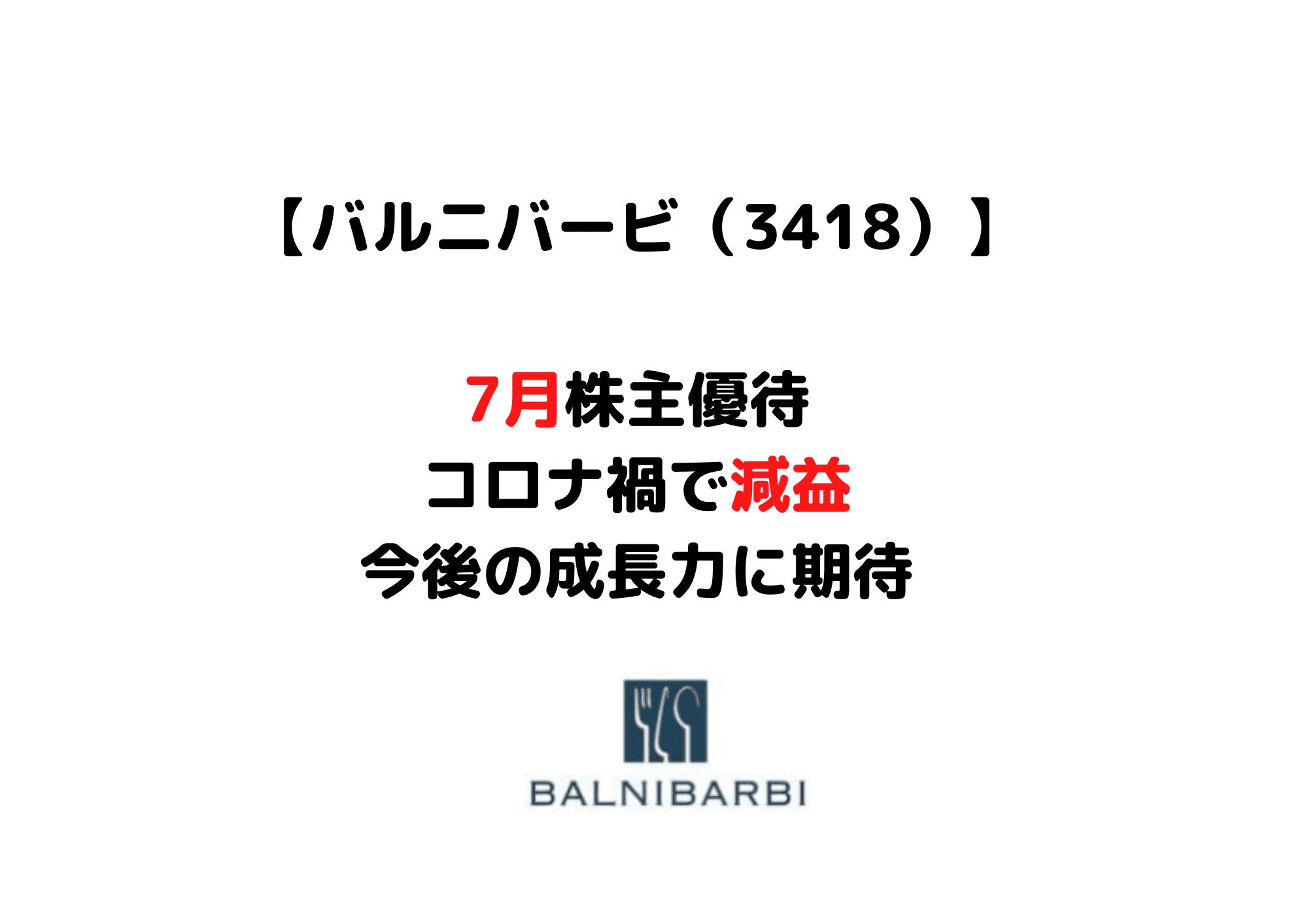 3418 バルニバービ (1)