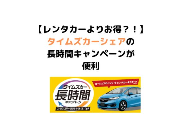 タイムズカーシェア (1)