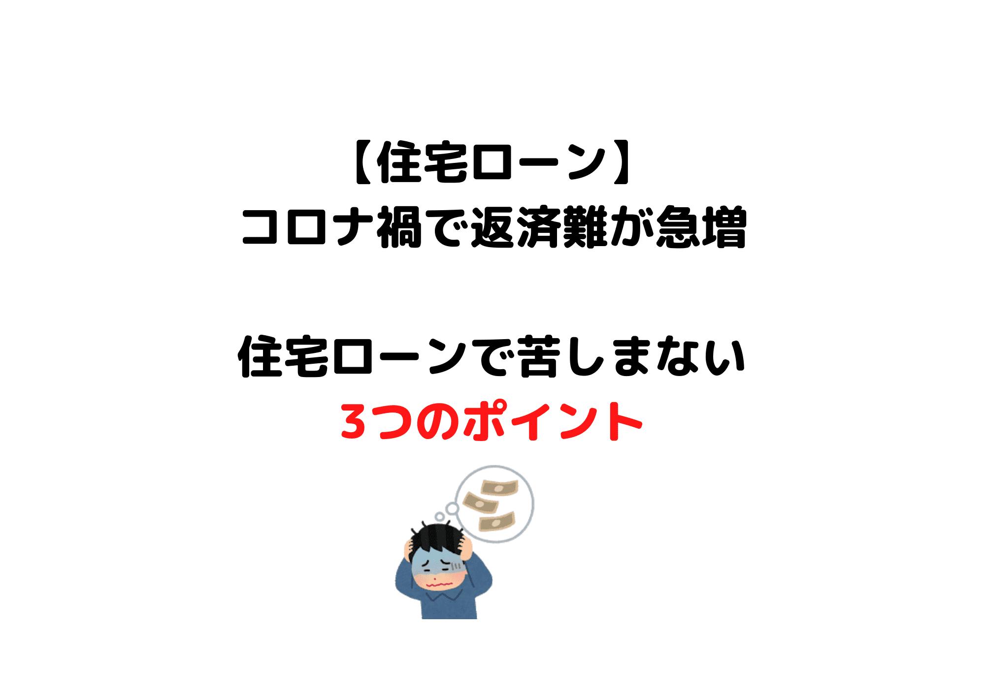 住宅ローン (1)