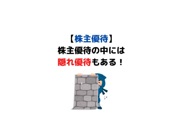 隠れ株主優待 (1)